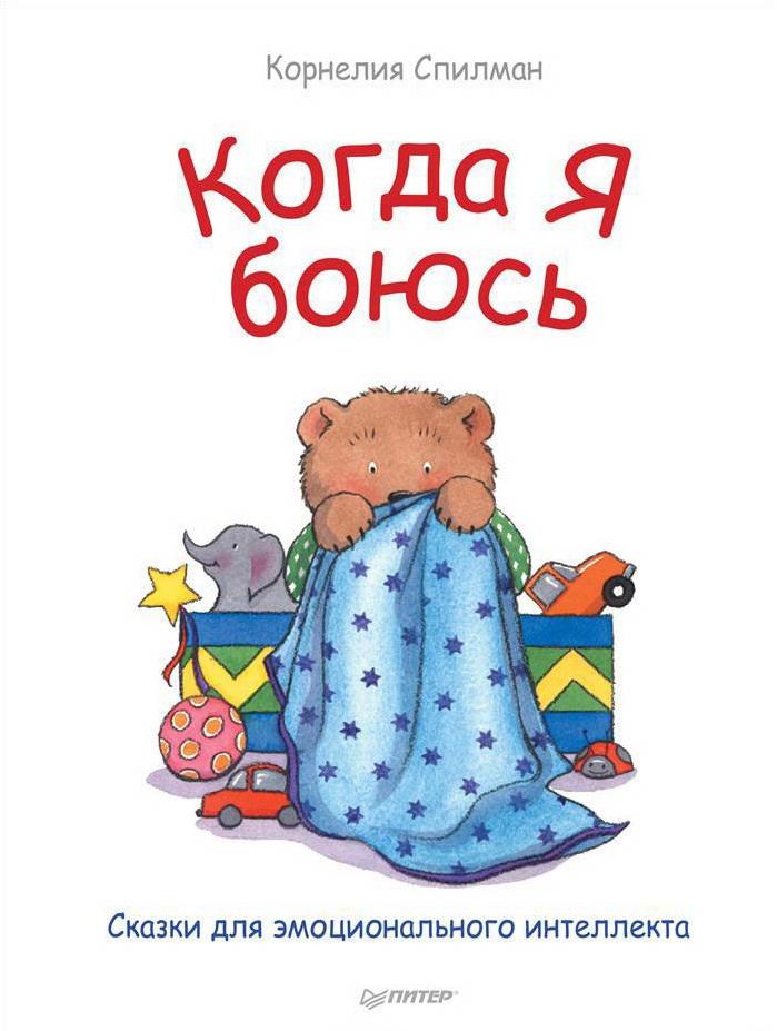 Купить Когда я боюсь. Сказки для эмоционального интеллекта, Корнелия Спилман, 978-5-496-02551-5