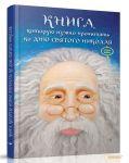 Книга Книга, которую надо прочитать ко дню Святого Николая