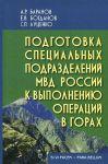 Книга Подготовка специальных подразделений МВД России к выполнению операций в горах
