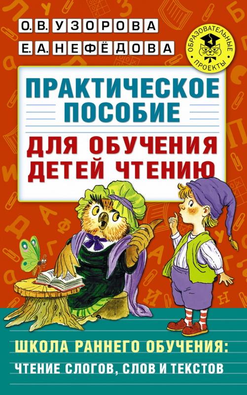 Купить Практическое пособие для обучения детей чтению, Елена Нефедова, 978-5-17-098653-8