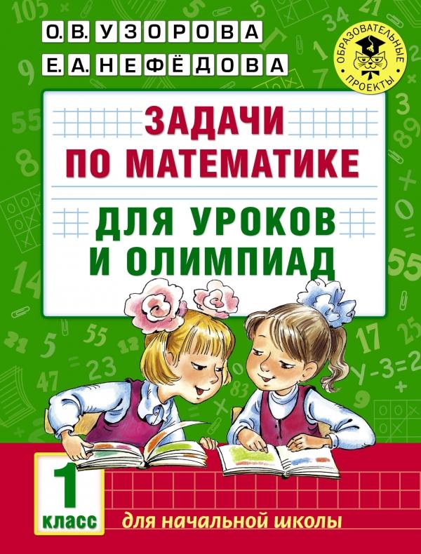 Купить Задачи по математике для уроков и олимпиад. 1 класс, Елена Нефедова, 978-5-17-096449-9