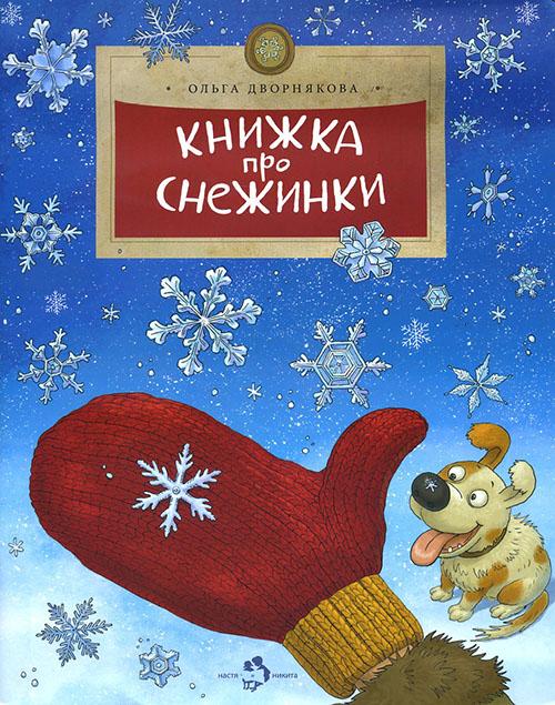 Купить Книжка про снежинки, Ольга Дворнякова, 978-5-906788-13-9, 978-5-906788-96-2