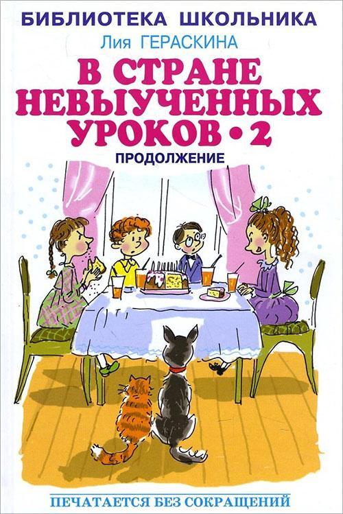 В Стране невыученных уроков - 2, или Возвращение в Страну невыученных уроков, Лия Гераскина, 978-5-906775-39-9  - купить со скидкой