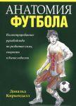Книга Анатомия футбола