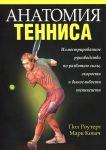 Книга Анатомия тенниса