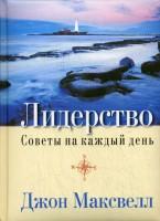 Книга Лидерство