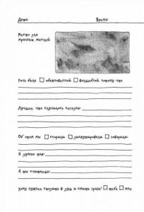 фото страниц Дневник хорошего настроения для двоих (крафт) #2