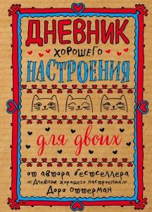 Книга Дневник хорошего настроения для двоих (крафт)