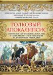 Книга Откровение святого Иоанна Богослова и самые авторитетные толкования от древности до наших дней