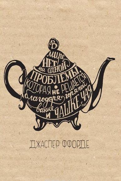 Купить Чайник. Блокнот для записей, А. Сидорова, 978-5-699-90441-9