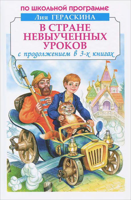 Купить В стране невыученных уроков, Лия Гераскина, 978-5-00034-125-4, 978-5-906775-41-2