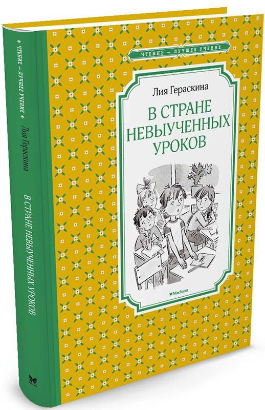 Купить В стране невыученных уроков, Лия Гераскина, 978-5-389-12343-4