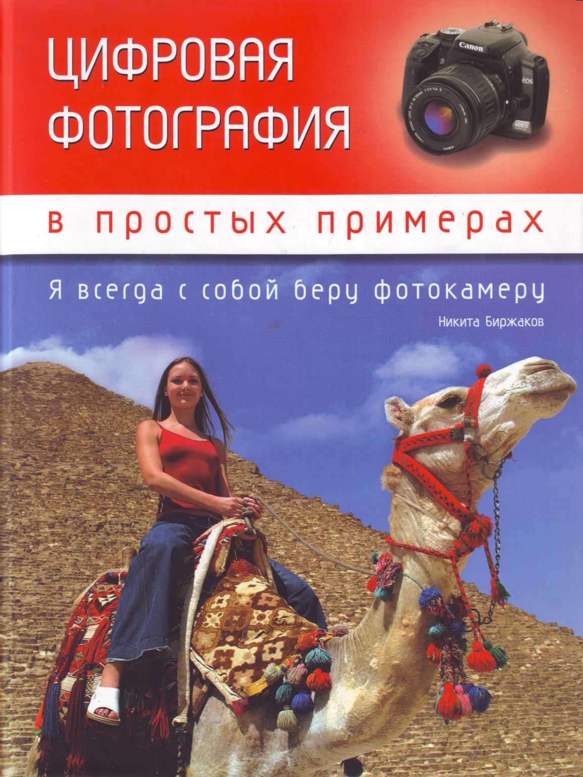 Купить Цифровая фотография в простых примерах, Никита Биржаков, 978-5-17-047102-7
