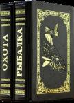Книга Охота и Рыбалка в двух томах