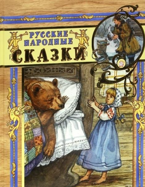 Купить Сказки, сказки, сказки... Русские народные сказки, Алексей Толстой, 978-5-9287-2037-7