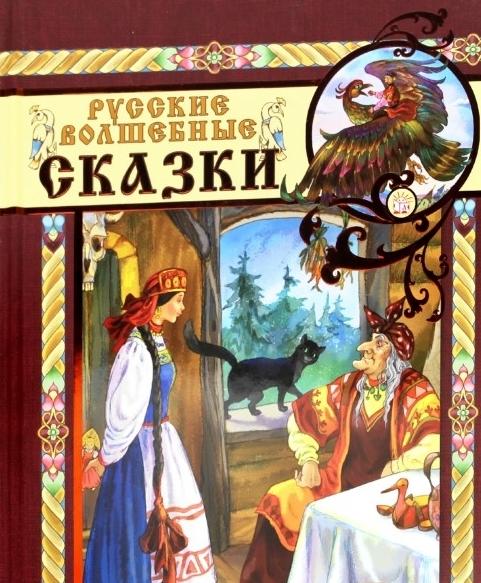 Купить Сказки, сказки, сказки... Русские волшебные сказки, Анастасия Афанасьева, 978-5-9287-2039-1