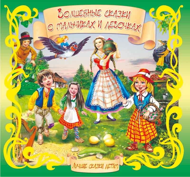 Купить Волшебные сказки о мальчиках и девочках, Анна Кошелева, 978-5-88944-104-5