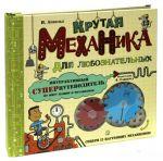 Книга Крутая механика для любознательных