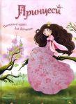 Книга Принцеси. Повчальні казки для дівчаток