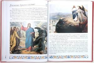 фото страниц Иллюстрированная Библия для детей. Ветхий и Новый Заветы #5
