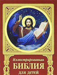 Книга Иллюстрированная Библия для детей. Ветхий и Новый Заветы