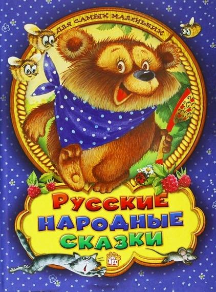 Купить Русские народные сказки для самых маленьких, Татьяна Волкова, 978-5-9287-2392-7