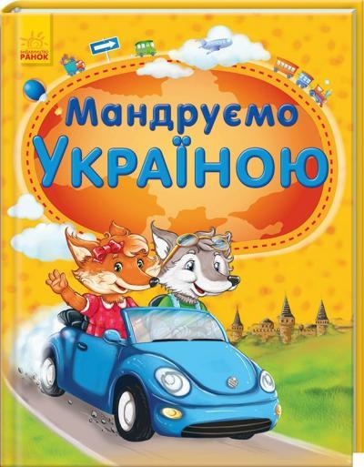 Купить Мандруємо Україною, Юлія Каспарова, 978-617-09-2751-4