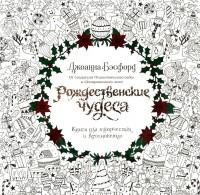 Книга Рождественские чудеса. Книга для творчества и вдохновения
