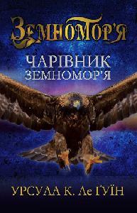 Купить Чарівник земномор'я. Книга перша, Урсула Ле Гуїн, 978-617-7409-33-4