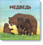 Книга Животные в природе. Медведь
