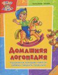 Книга Домашняя логопедия. Упражнения, которые помогут ребенку говорить правильно