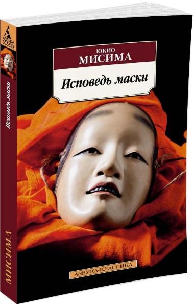 Купить Исповедь маски, Юкио Мисима, 978-5-389-12152-2