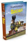 Книга Поезда