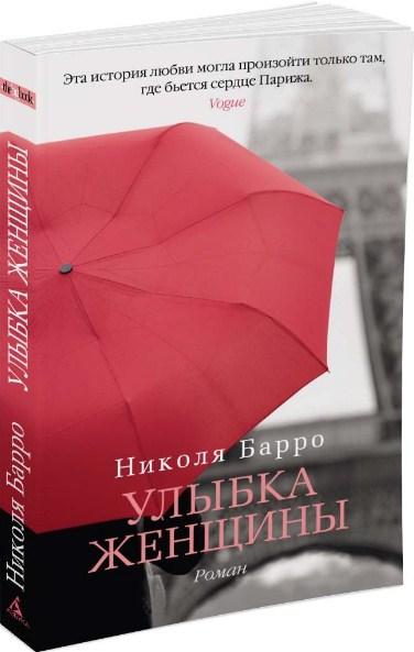 Купить Улыбка женщины, Николя Барро, 978-5-389-12331-1