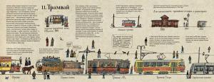 фото страниц Метро на земле и под землёй. История железной дороги в картинках #2