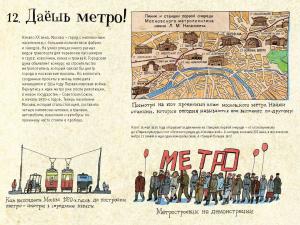 фото страниц Метро на земле и под землёй. История железной дороги в картинках #6