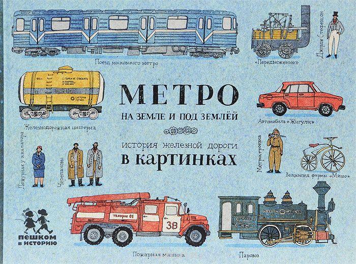 Купить Метро на земле и под землёй. История железной дороги в картинках, Александра Литвина, 978-5-905474-39-2, 978-5-905474-64-4