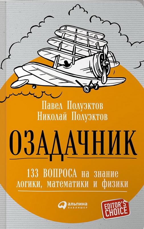 Купить Озадачник. 133 вопроса на знание логики, математики и физики, Павел Полуэктов, 978-5-9614-5916-6