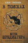 Книга В поисках кота Шредингера. Квантовая физика и реальность