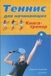 Книга Теннис для начинающих. Книга-тренер