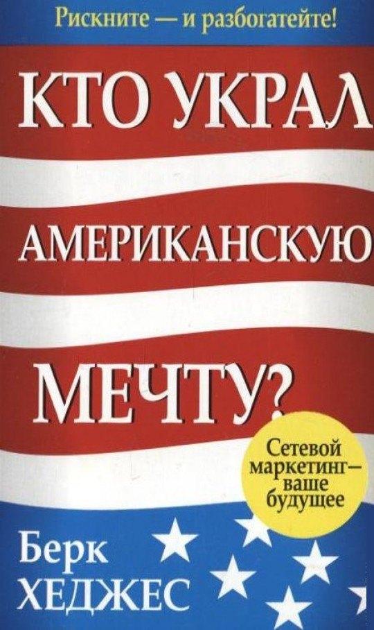 Купить Кто украл американскую мечту?, Берк Хеджес, 978-985-15-0005-1