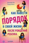 Книга Как навести порядок в своей жизни после рождения ребенка