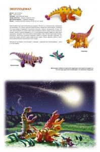 фото страниц Секреты пластилина. Динозавры #3
