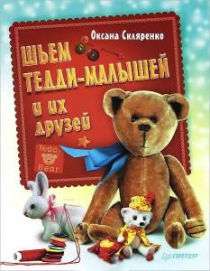 Книга Шьем Тедди-малышей и их друзей