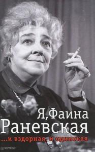 Книга Я, Фаина Раневская. И вздорная, и одинокая