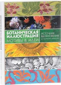 Книга Ботаническая иллюстрация. Мотивы & идеи