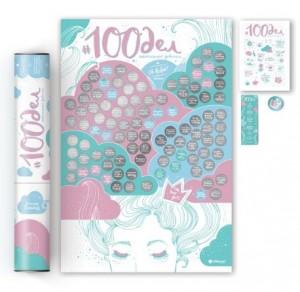 Скретч постер '#100 ДЕЛ настоящей девочки'