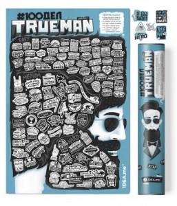 Скретч постер '#100 ДЕЛ TrueMan Edition'