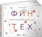 Книга Финтех. Путеводитель по новейшим финансовым технологиям