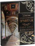 Книга Императорский Эрмитаж. Собрание живописи